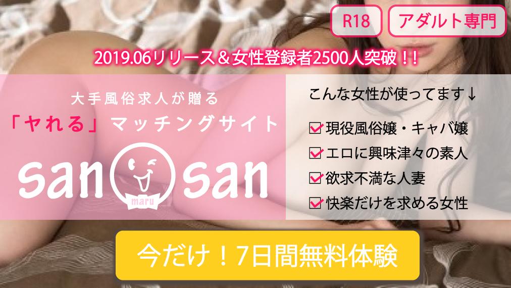 デリ嬢とやり放題!sanmarusanマッチングが7日間無料!